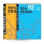 2017 객관식 헌법 기출문제총정리 : 기본편 - 전2권