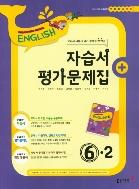 동아출판 자습서 & 평가문제집 초등학교 영어6-2 (박기화) / 2015 개정 교육과정