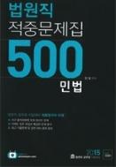 2015대비 법원직 적중문제집 500제 민법