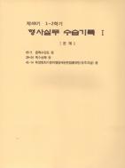 49기 1~2학기 형사실무 수습기록 및 답안Ⅰ Ⅱ Ⅲ Ⅳ[전4권]