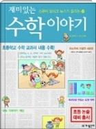 신문이 보이고 뉴스가 들리는 재미있는 수학 이야기 - 기하학을 탄생시킨 나일 강의 홍수! 초등학교 수학 교과서의 내용을 수록 초판4쇄