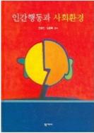 인간행동과 사회환경 1판 16쇄 발행
