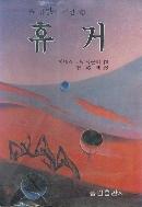 휴거 측면변색 매우 매우 심함 / 겉표지 때탐 / 87년 중판