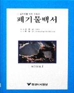 새책. 폐기물백서 - 실무자를 위한 지침서 (신간)