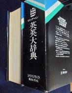 Longman dictionary of the English language  -Hardcover 0582555116 / 사진의 제품    / 상현서림  / :☞ 서고위치:KQ 5 *  [구매하시면 품절로 표기됩니다]