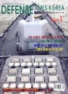 디펜스 타임즈 코리아 2009년-1월호 (Defense Times korea) (516-1)