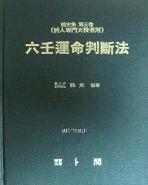 새책. 육임운명판단법 六壬運命判斷法 . 사주