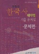 2014대비 경찰 순경 및 경간부 대상 현창원 한국사 테마별 기출문제집 (전2권)