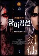 잠마검선1-6완결 ☆북앤스토리☆