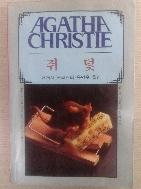 아가사크리스티-38(쥐  덫)
