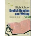 High School English Reading and Writing 해설서 (2013년) : 영어독해와작문 해설서