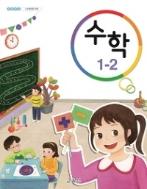 초등학교 수학 1-2 (2015 개정 교육과정) (교과서)