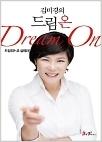 김미경의 드림 온 Dream on - 드림워커로 살아라! (초판12쇄)