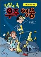 천방지축 우주 영웅 - 흥미롭게 천방지축 달려가는 이야기.덩치괴물과의 한판 승부 초판1쇄