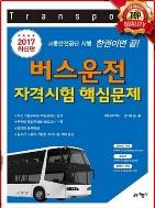 버스운전 자격시험 핵심문제(2016)(8절)(한권이면 끝) -2017 버스운전자격시험 핵심문제