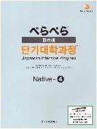 ぺらぺら 페라페라 일본어 단기대학과정 Native - 4 [CD 포함]