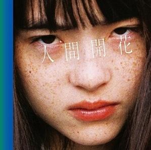 Radwimps / 人間開花 (CD+DVD/수입)