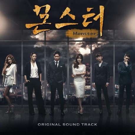 몬스터 (MBC 월화 드라마) - O.S.T. (홍보용 음반)