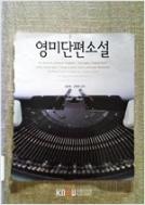 영미단편소설 - CD 1장포함 - 방송통신대학