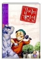 김씨의 개인전 - 휴이넘 논술 이문열 창작선 8(전10권중 제8권) 초판 3쇄