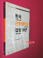 한국 근현대미술 감정 10년 //171-6