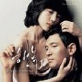 행복 OST (황정민 임수정 주연 / Music By 조성우) [미개봉]