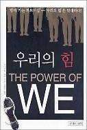 우리의 힘 - 함께 가는 파트너십 우리의 힘은 위대하다(양장본) 1판1쇄
