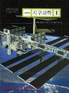 (상급) 7차 고등학교 지구과학 1 교과서 (중앙 경재복) (460-4)