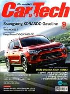카테크 2019년-9월호 no 336 (Car & Tech) (신229-6