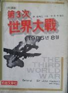 제3차 세계대전 - 1985년 8월 (1979년 재판) 측면변색