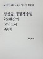 16년 4월 노무사2차 정선균 행정쟁송법 2순환강의 모의고사 총8회★표지분홍색★ #