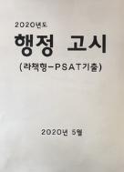 라책형 2020 PSAT 행정고시 기출 ★2020년도만 있음★