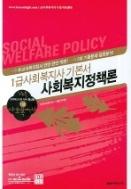 1급 사회복지사 기본서 - 사회복지정책론  (ISBN : 9788958101161)