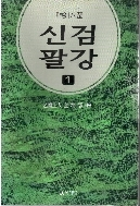 신검팔강 1~3완