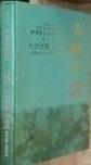 옥룡자 2000세계불교문화대제전