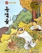 동백꽃 (한국문학 3, 김유정단편집)