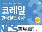 2018 하반기 NCS 코레일 한국철도공사 직무능력검사 봉투모의고사 3회분