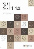 영시 읽기의 기초 /2017년 판