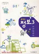 (새책) 8차 중학교 정보 3 교과서 (금성 김성식) (31-3/184-4)
