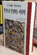 한권으로 완성하는 사주학 /383