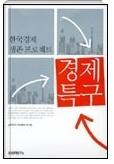 한국경제 생존프로젝트 경제특구 -동북아 중심국가, 경제특구로 승부한다 초판 1쇄