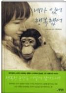 네가 있어 행복했어 - 한 소녀와 침팬지가 서로의 삶을 구원해주는 이야기를 담고 있는 책 1판2쇄