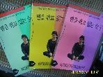 예음 -전3권/ 별을 쥐고 있는 여자 1.2.3 (끝) / 김순지 실명소설 -아래참조