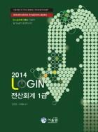 2014 Login 전산세무 1급  (ISBN : 9788962393552)