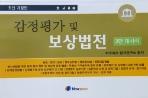 2017 최신개정판 감정평가 및 보상법전 3단 대사식 #