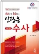 한권으로 정복하는 신광은 수사 - 경찰행정특채. 경찰승진 시험대비 신정8판1쇄