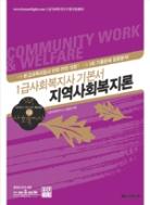 1급 사회복지사 기본서 - 지역사회복지론  (ISBN : 9788958101154)