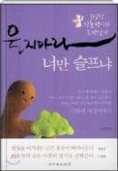 울지마라 너만 슬프냐 - 5일장 장돌뱅이의 희망일기 초판1쇄