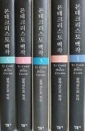 몬테크리스토 백작(1-5권 세트)민음사