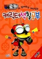 미앤마이로봇과 함께하는 재미있는 캐릭터 색칠공부